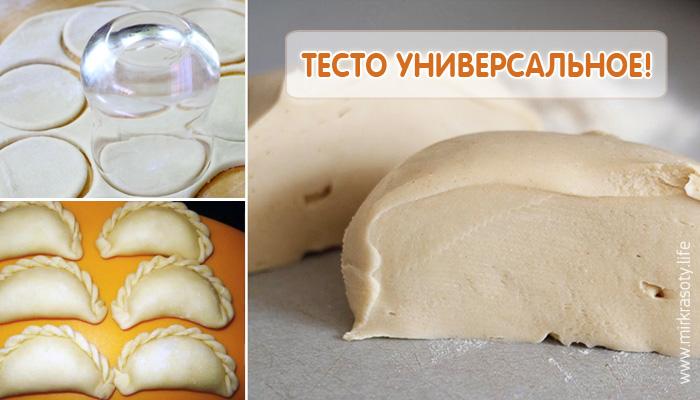 Пельменное тесто вкусное рецепт