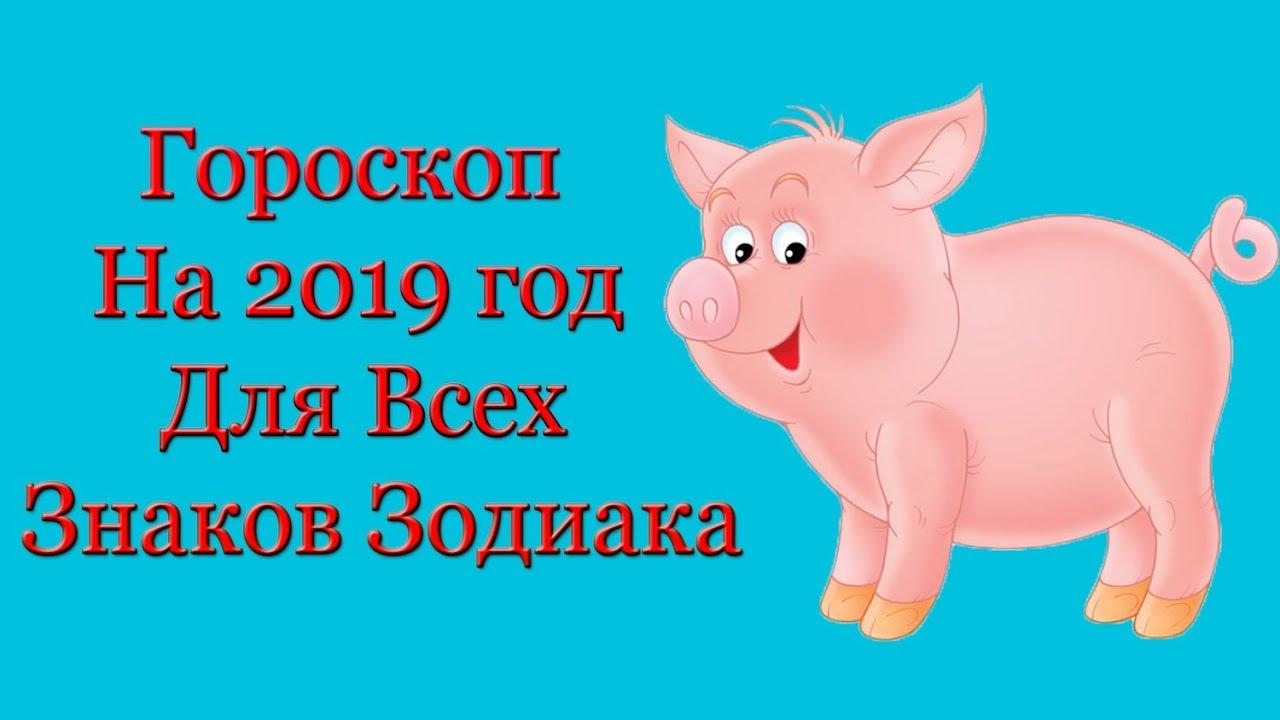 Смотреть Гороскоп на 2019 год Желтой Земляной Собаки по знакам зодиака видео